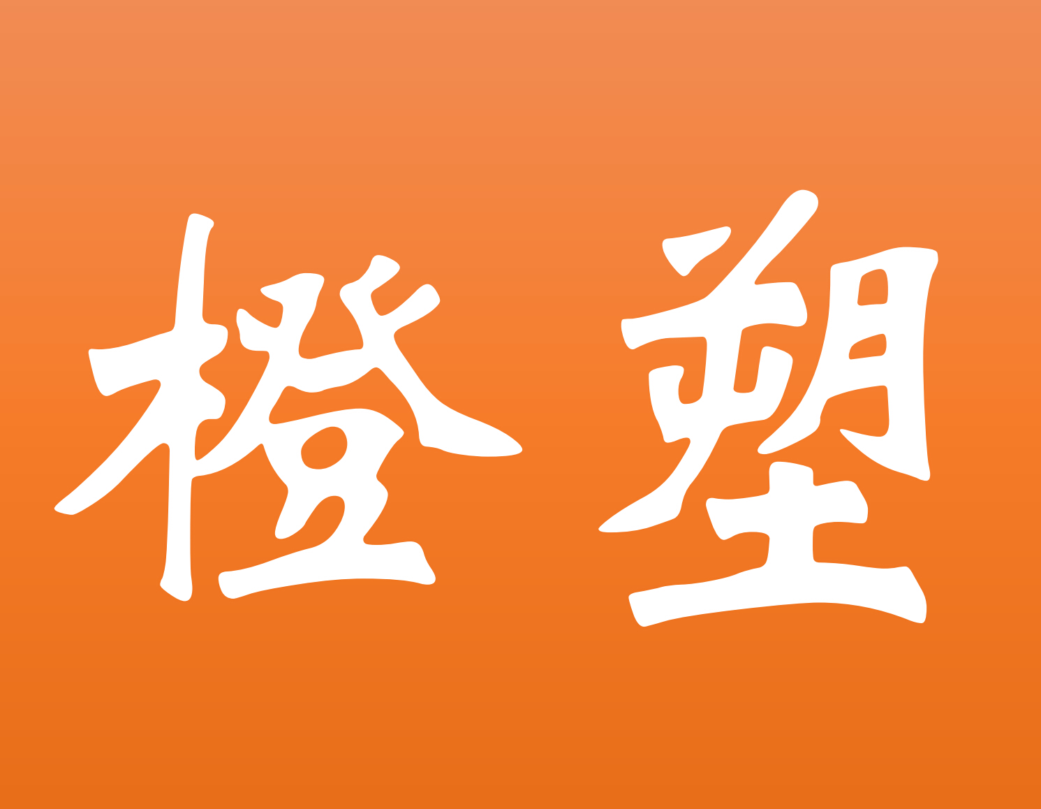 Logo-橙色底色